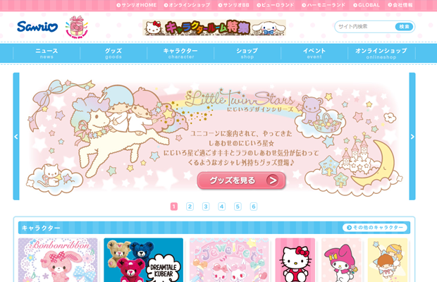 05-sanrio-website-layout-pink-blue