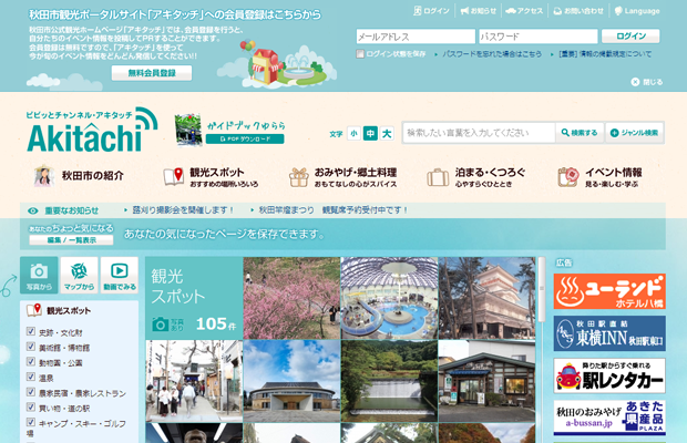 08-akitachi-website-blue-clouds-japanese-interface