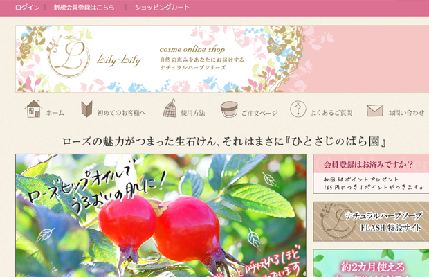 09-lily-lily-pink-japanese-website-layout