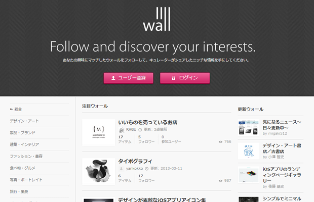 10-walll-japanese-network-website-design-inspiration