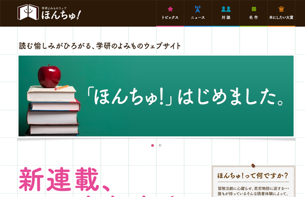 13-honchu-education-books-icons-japanese