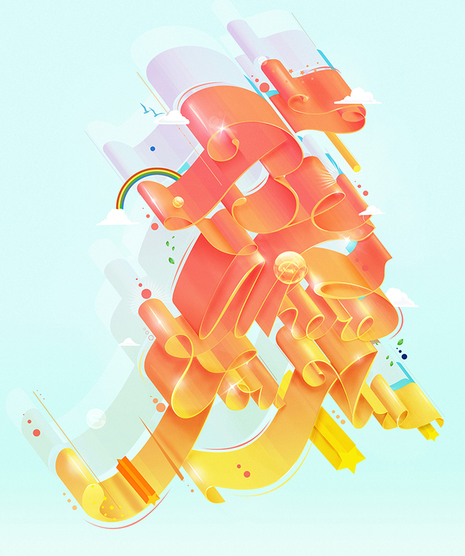 3d-typography-be-where-you-are