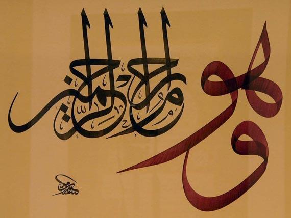 arabic-calligraphy
