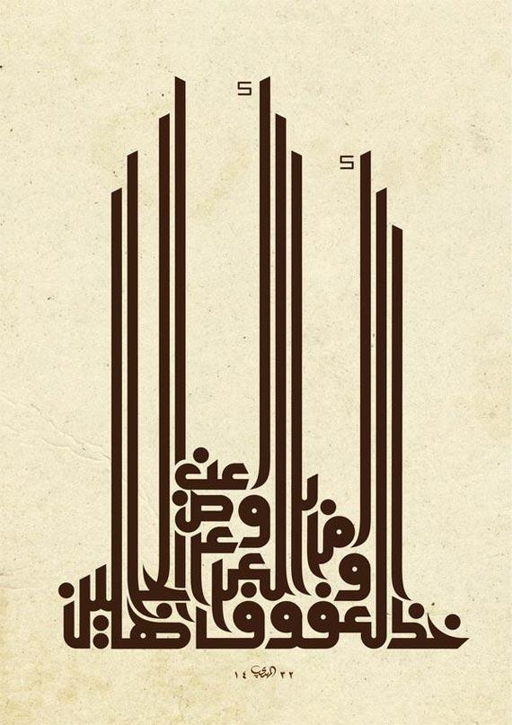 arabic-calligraphy25
