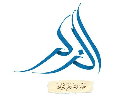 arabic-calligraphy29