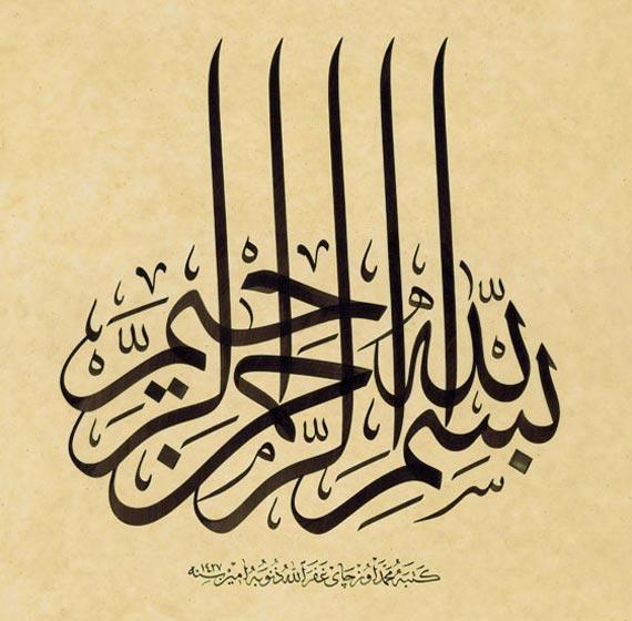 arabic-calligraphy34
